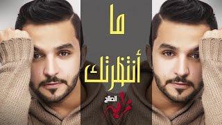 getlinkyoutube.com-#زايد الصالح - ما انتظرتك (النسخة الأصلية)   جلسة 2014