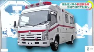 getlinkyoutube.com-東京消防庁新型救急車導入(オゾンガス除染機器搭載)