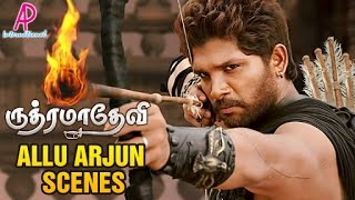 getlinkyoutube.com-Rudhramadevi Tamil Movie | Allu Arjun Scenes | Anushka | Rana Dagubbati | SS Rajamouli