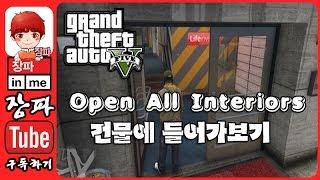 getlinkyoutube.com-GTA5:건물들어가기모드 Open All Interiors Mod#1 - by장파