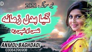 Anmol Baghdadi   Latest Song 2018   Latest Punjabi