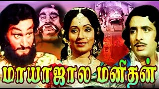 getlinkyoutube.com-Super Hit Tamil Full Movie | Mayasala Manithan |Tamil Adventure Movie|Chindren Movie