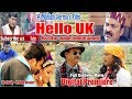 Hello UK Full Movie || Latest Garhwali Film 2017 || Uttarakhand Political Drama By MVH Production