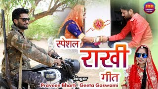 स्पेशल राखी गीत || Geeta Goswami , Praveen Bharti || रक्षा बंधन New Song 2018 || JDB Digital