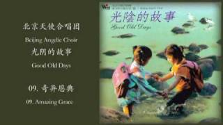 getlinkyoutube.com-光阴的故事09 奇异恩典 北京天使合唱团 Amazing Grace - Beijing Angelic Choir