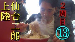 getlinkyoutube.com-超過酷!2周目のラーメン二郎全店制覇 ⑬(仙台)Must Eat Ramen in Japan [ramen otaku]【IKKO'S FILMS】Ramen Jiro
