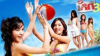 getlinkyoutube.com-The Gig เดอะ กิ๊ก ภาค 3 - เต็มเรื่อง (Full Movie)