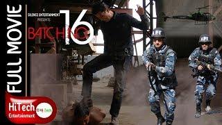 getlinkyoutube.com-Nepali Full Movie || Batch No 16