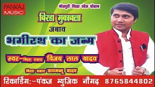 -birha-vijaylal-yadav width=