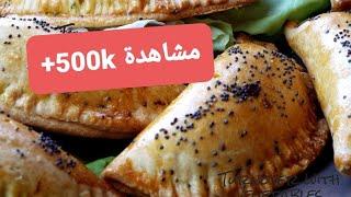 getlinkyoutube.com-Vegetables & Ground meat turnovers / شوصون محشي بالخضر و اللحم مفروم