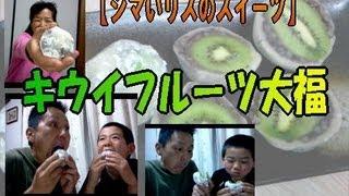 【シマいリスのスイーツ】キウイフルーツ大福!手作り美味い♪