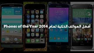 افضل الهواتف الذكيه لعام 2014 | Best phone's on 2014