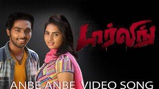 Anbe Anbe Video Song - Darling (2015) | G. V. Prakash Kumar | Nikki Galrani | Karunas | Bala