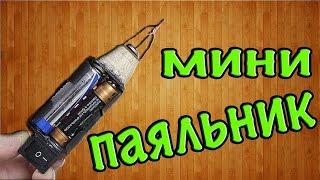 getlinkyoutube.com-Как сделать мини паяльник на батарейках своими руками/How to make a mini solderig iron