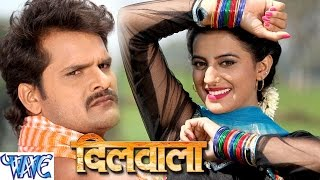 चुड़ी लभ यू लभ यू - Dilwala - Khesari Lal - Bhojpuri Hit Songs 2017
