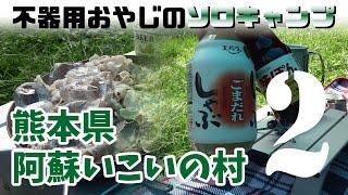 getlinkyoutube.com-熊本県阿蘇山麓で納涼ソロキャンプ -第2話- 冷しゃぶ(ごまだれ・ポン酢)~昼寝 solo camping, foothills of Mt.Aso, cold pork, nap, #2