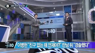 """이병헌·이지연 주고 받은 문자엔…""""내 머릿속엔 너""""_채널A_뉴스TOP10"""