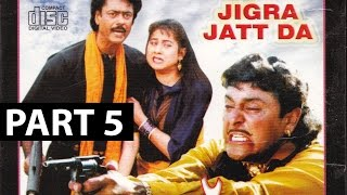 Jigra Jatt Da   Part 5