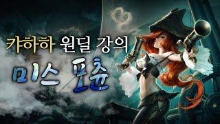getlinkyoutube.com-[캬하하] 시즌6 프리시즌 미스포츈 그것이 알고싶다 ( League of Legends Miss Fortune ADC )