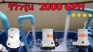 getlinkyoutube.com-ปั๊มน้ำ DC12V / 24V รุ่น 2000-GPH