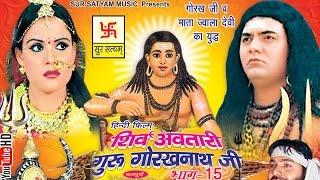 getlinkyoutube.com-शिव अवतारी गुरु गोरखनाथजी भाग 15  || Shiv Awtari Guru Gorakh Nath Ji Vol 15 || Hindi Full Movies