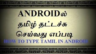 How to type tamil In Android - அண்ட்ராய்டில் தமிழ் தட்டச்சு செய்வது எப்படி