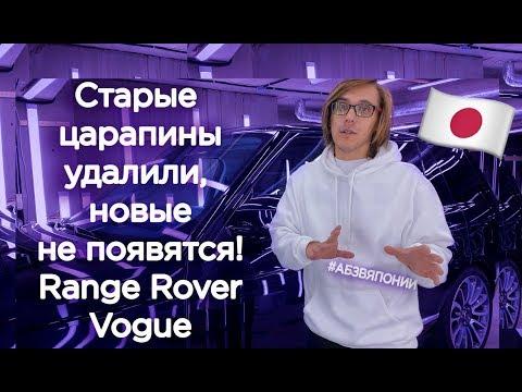 Защитили Range Rover Vogue в Японии антигравийной пленкой LLumar | АБЗВЯПОНИИ