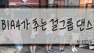 getlinkyoutube.com-:B1A4: 어송포유 B1A4가 추는 걸그룹 댄스(마지막 산들 독주ㅋㅋ)