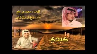 """getlinkyoutube.com-شيلة""""واكبدي ياللي""""مسرعة""""آداء صالح اليامي"""