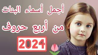 getlinkyoutube.com-اجمل اسماء البنات من اربع حروف 2016