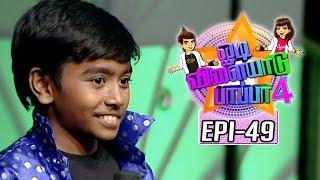 getlinkyoutube.com-Odi Vilayadu Pappa 4 | Epi 49 | Miyath Omar | 06/10/2015