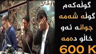 getlinkyoutube.com-Nariman Mahmod & Sherwan Banay 7aflai iran bashy 8