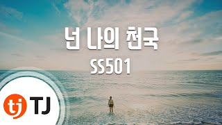 [TJ노래방] 넌 나의 천국 - SS501 (You Are My Heaven - SS501) / TJ Karaoke