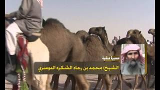 getlinkyoutube.com-منقية محمد بن رجاء الشكره الدوسري