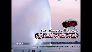getlinkyoutube.com-شيلة سلام يا أعز وأغلى من سكن جدة ||أدء: عبدالوهاب البقيلي