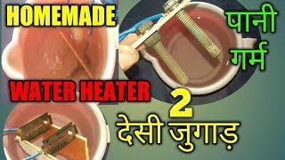 Homemade water heater  / पानी गर्म करने का देसी जुगाड़ / बनाए मगर सावधानी से
