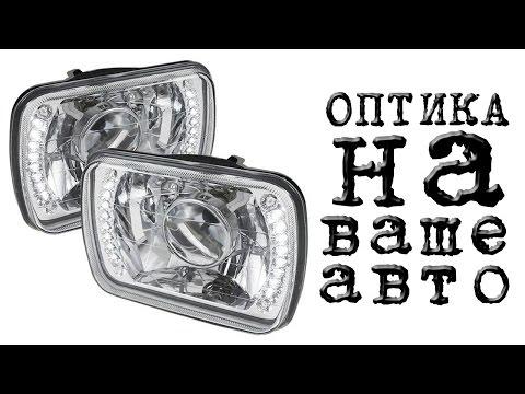 ОБЗОР Оптика на ваше авто (Фары Хром с ДХО и Линзой) ОКА, Mazda, Toyota, Ford