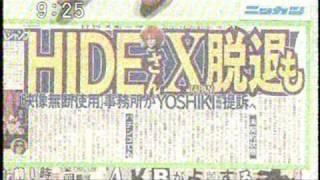 hide x japan脱退