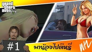 getlinkyoutube.com-Grand Theft Auto V #1 - พาน้องไปตีหรี่ 1/2