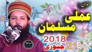 Molana Abdul Razzaq Sajid 2018