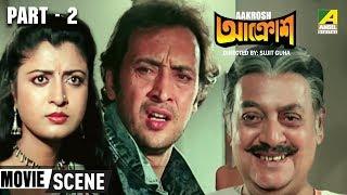 Aakrosh | আক্রোশ - Bengali Movie Part - 2/14