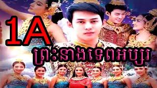 getlinkyoutube.com-ភាគ1A, ព្រះនាងទេពអក្សរ,  Preah Neang Tep Absaar,  Preah Neang Tep Absor