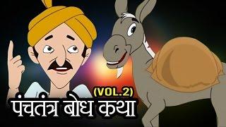 Panchatantra Tales | Animated Short Stories for Kids | Marathi - Jukebox 2