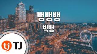 getlinkyoutube.com-[TJ노래방] 뱅뱅뱅 - 빅뱅 (Bang Bang Bang - BIGBANG) / TJ Karaoke