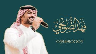 getlinkyoutube.com-فهد الضويحي-يامنيرة