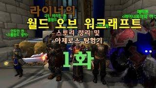 getlinkyoutube.com-[라이너TV] 월드오브워크래프트 스토리 정리! 아제로스 탐험기 1화 메디브 이야기