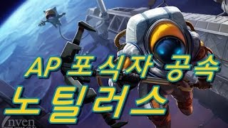 getlinkyoutube.com-AP포식자, 공속 노틸러스!!(Nautilus) - 똘킹 게임영상