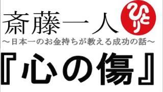 getlinkyoutube.com-斎藤一人『心の傷』