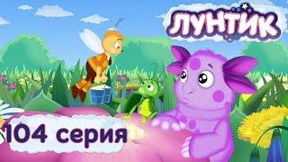 getlinkyoutube.com-Лунтик и его друзья - 104 серия. Ссора