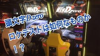 頭文字D zero ロケテストへ参戦!!